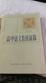 高中语文教材新探(第三册)