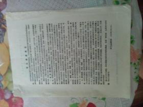 教育文献   清华大学著名教授朱祖成旧藏   1990年清华大学第六次教书育人研讨会  附名单及学风调查报告