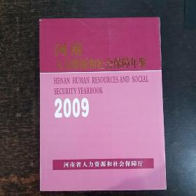 河南人力资源和社会保障年鉴 2009