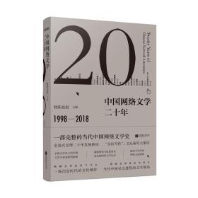 中国网络文学二十年(1998-2018)