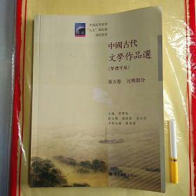 中国古代文学作品选:第五卷/元明部分(繁体字版)