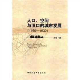 人口空间与汉口的城市发展(1460-1930)   (未开封)