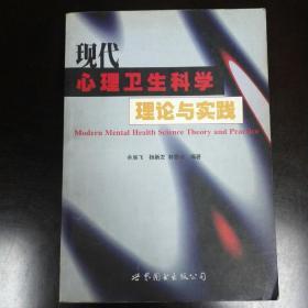 现代心理卫生科学理论与实践