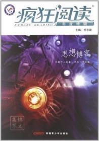 疯狂阅读时光珍藏系列:思想卷(2010年6月印刷)