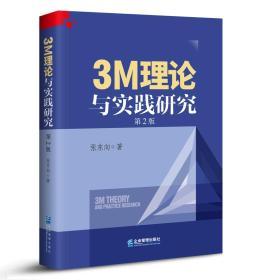 3M理论与实践