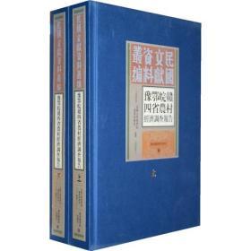 豫鄂皖赣四省农村经济调查报告(上下全二册)(精装)