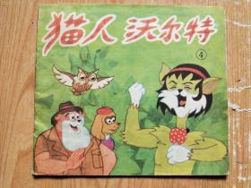 猫人沃尔特 4 (24开彩色)