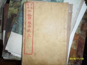 绣像绘图加批评点【西游记】卷十一
