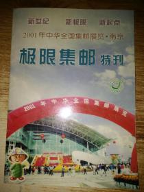 极限集邮【特刊】2001年中华全国集邮展览.南京
