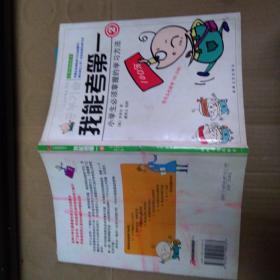 我能考第一:全彩漫画读本.2.小学生必须掌握的学习方法