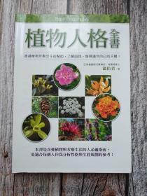 植物人格全书