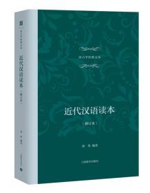 近代汉语读本(修订本)