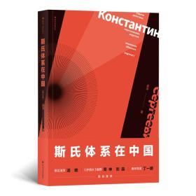 斯氏体系在中国(修订版)