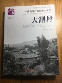 中国白族村落影像文化志:大淜村