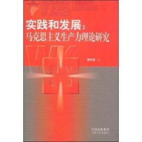 实践和发展:马克思主义生产力理论研究