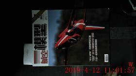 航空模型 2013 7期