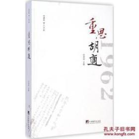 两册合售:重思国家(许章润) 重思胡适(任剑涛 )
