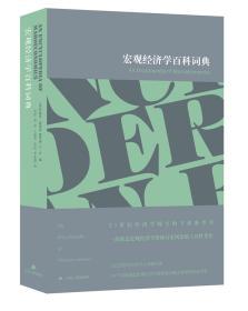 宏观经济学百科词典