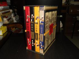 中国古典文学四大名著邮票册(含4本书,没有邮票)