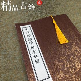 【复印件】十六字阴阳风水秘籍