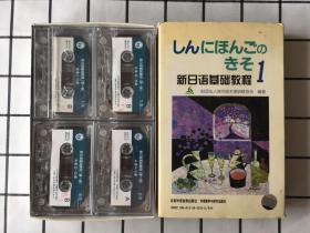 AHR014/新日语基础教程1(附8盒磁带)