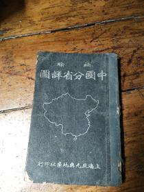 民国29年袖珍中国分省详图