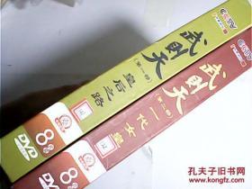 CCTV百家讲坛《武则天》第一部(皇后之路)第二部(一代女皇)DVD8片装