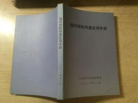 福利保险待遇实用手册(2001年 上海劳动保障编辑部编)
