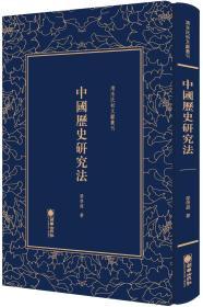 中国历史研究法  清末民初文献丛刊  朝华出版社