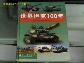 世界坦克100年