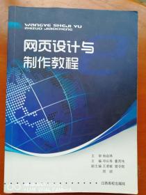正版二手包邮 网页设计与制作教程 邓长寿 胡日新9787811328035