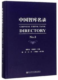 中国智库名录(No.3)