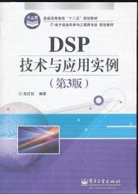 """普通高等教育""""十二五""""规划教材·电子信息科学与工程类专业规划教材:DSP技术与应用实例(第3版)"""