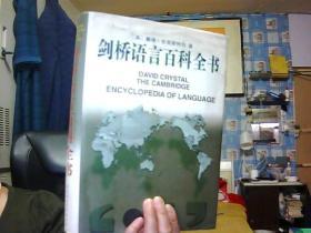 剑桥语言百科全书