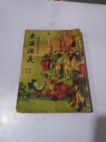 东汉演义,绣像仿宋完整本,民国经典老版小说,值得一读与收藏,上海广益书局1947年出版