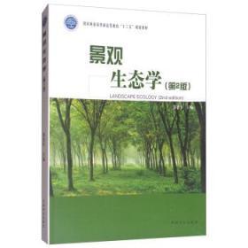 二手正版二手包邮 景观生态学(第2版)郭晋平 编/9787503887017