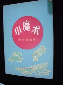 1965年文革前期出版的-----厚册工具书---【【小魔术】】----少见