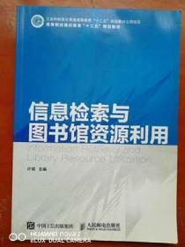 二手正版二手包邮 信息检索与图书馆资源利用9787115392824
