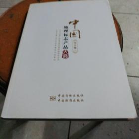 中国地理标志产品大典