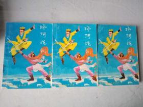 梁羽生著名武侠小说天山系列作品之《冰河洗剑录》(全三册)