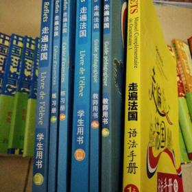 走遍法国(学生用书 1/上下.教师用书1上下.练习册1上下.语法手册1上下)7册书+3光盘合售