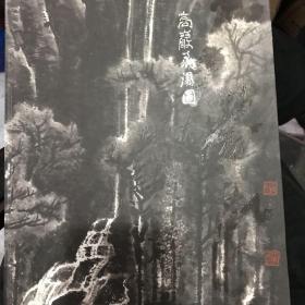 高岩飞瀑图