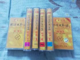 中日交流标准日本语(初级)磁带全4盒