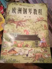 欧洲钢琴教程  第2册