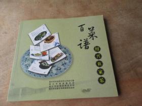 绍兴农家乐百菜谱