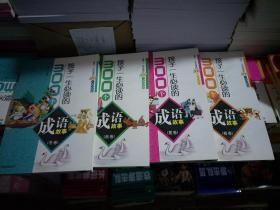 正版 孩子一生必读的300个成语故事 春夏秋冬 全4卷9787104023715