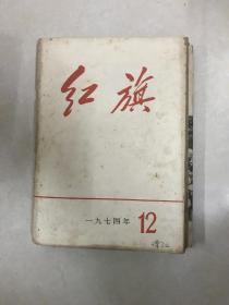 红旗1974.12