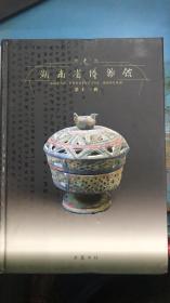 湖南省博物馆馆刊 第十一辑