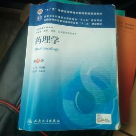 特价正版  现货  药理学 第8版