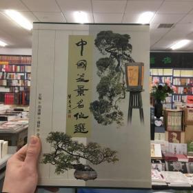 中国盆景名作选
